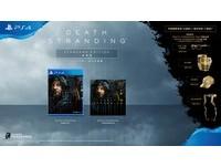 《死亡擱淺》實體版預購開跑 珍藏版內容公開