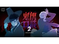 台、港、韓連續28天「詭話連篇」 LINE WEBTOON《鬼影實錄異噬界》登場