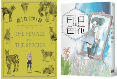 漫畫也是優良讀物!文化部推70本書單一次看