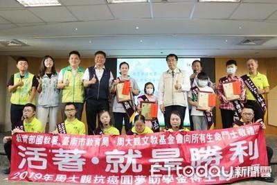 台南3位抗癌小鬥士獲周大觀助學金