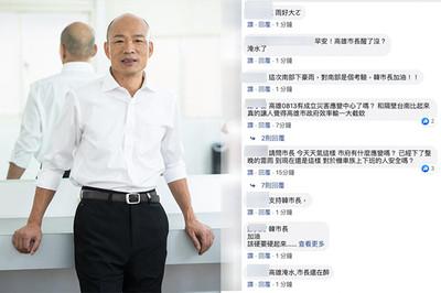 高雄豪雨夜襲 網友到韓國瑜臉書留言