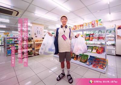 台灣Pay 超商40%回饋明起第2波
