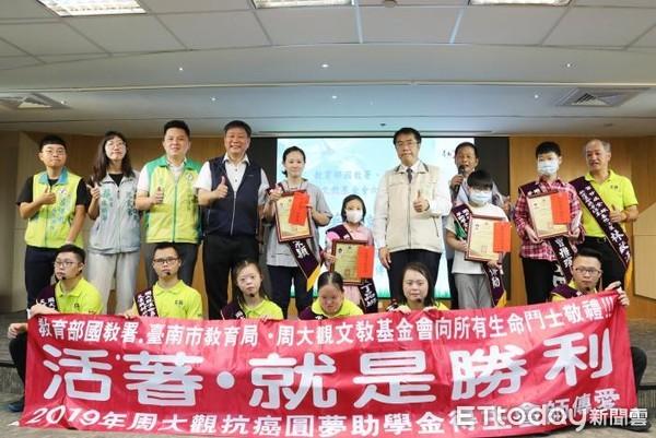 ▲台南市3位抗癌小鬥士獲2019周大觀助學金。(圖/記者林悅翻攝)