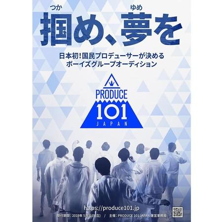 ▲日本版《Produce 101》正在韓國錄影!成團後將出席MAMA。(圖/翻攝自produce101japan_official IG)