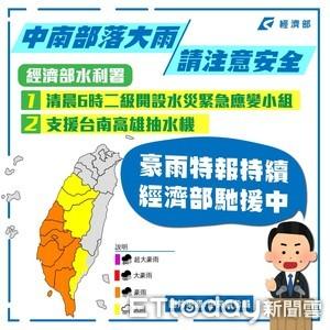 中南台淹水警戒 經濟部:抽水機已經準備好了!