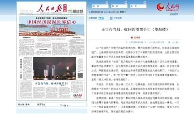 人民日報將香港問題指向台灣伸黑手