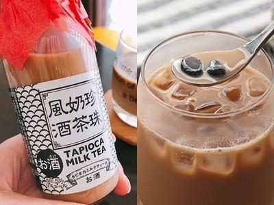 太有創意!日本推「珍珠奶茶酒」