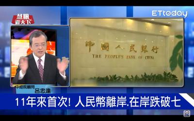 黃寶慧專訪/呂忠達建議:純投資人民幣的先淨空