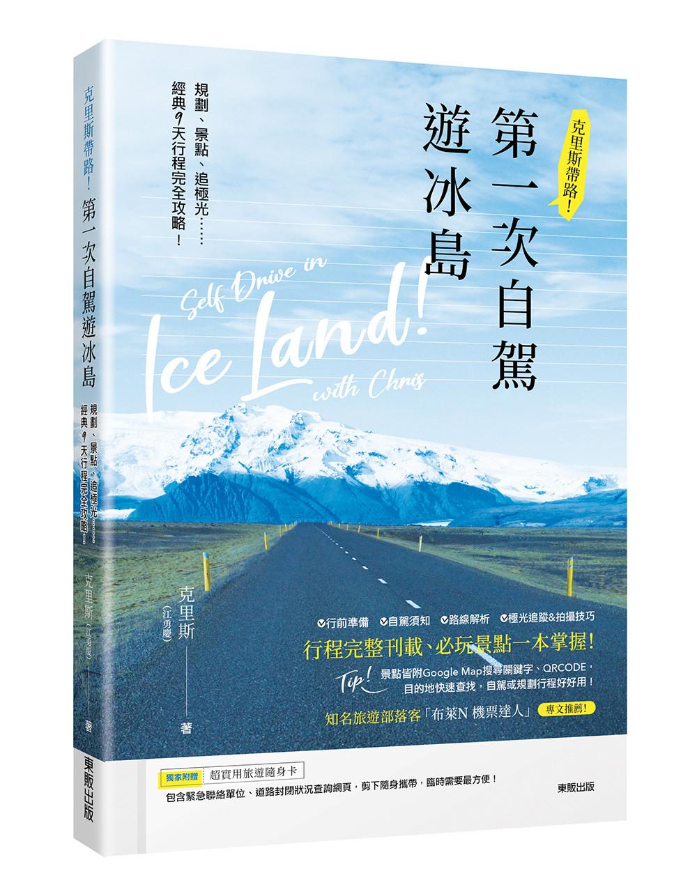 ▲▼書籍《克里斯帶路!第一次自駕遊冰島:規劃、景點、追極光》。(圖/台灣東販提供,請勿隨意翻拍,以免侵權。)
