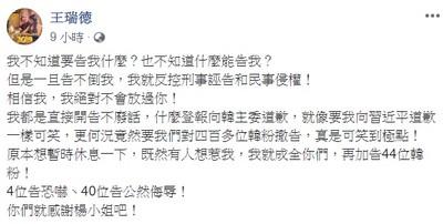 女韓粉嗆「登報道歉」 王瑞德:加告44位韓粉