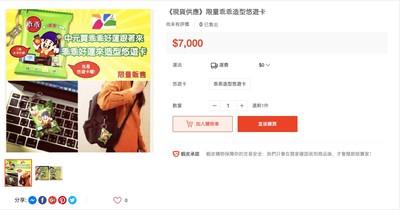 「乖乖悠遊卡」網拍賣7千 他巧手自製現省