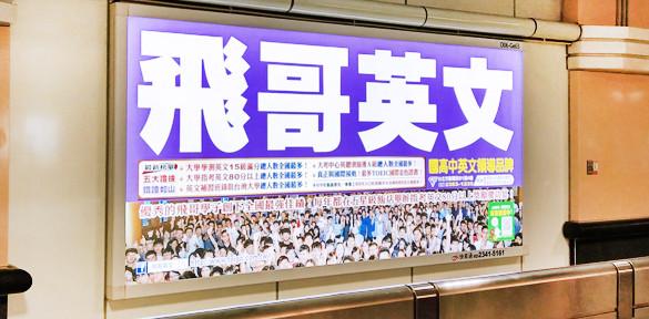 東門站橫式燈箱