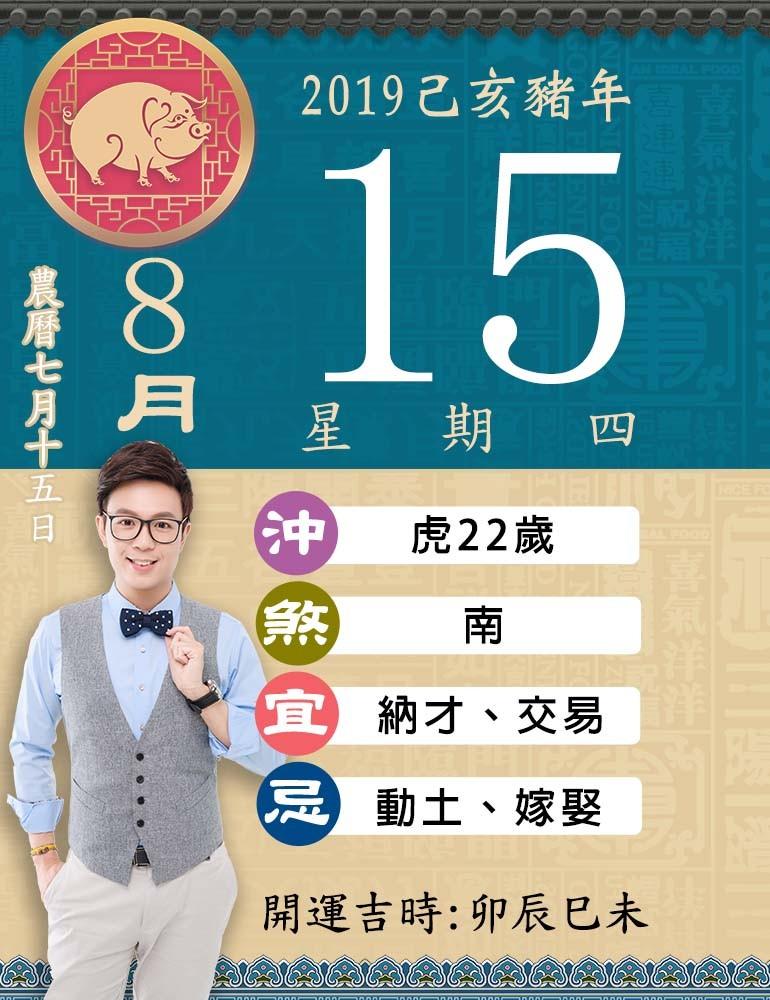 湯鎮瑋農民曆(圖/業者命運好好玩提供)