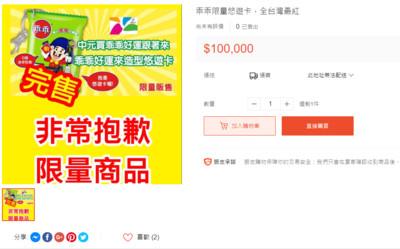 網拍喊10萬!乖乖悠遊卡翻漲526倍