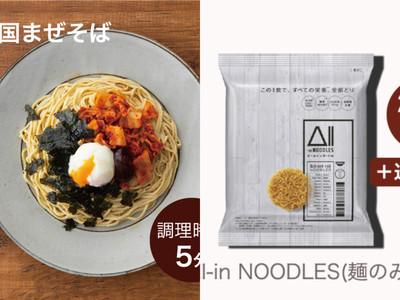 日清推出「絕對營養泡麵」