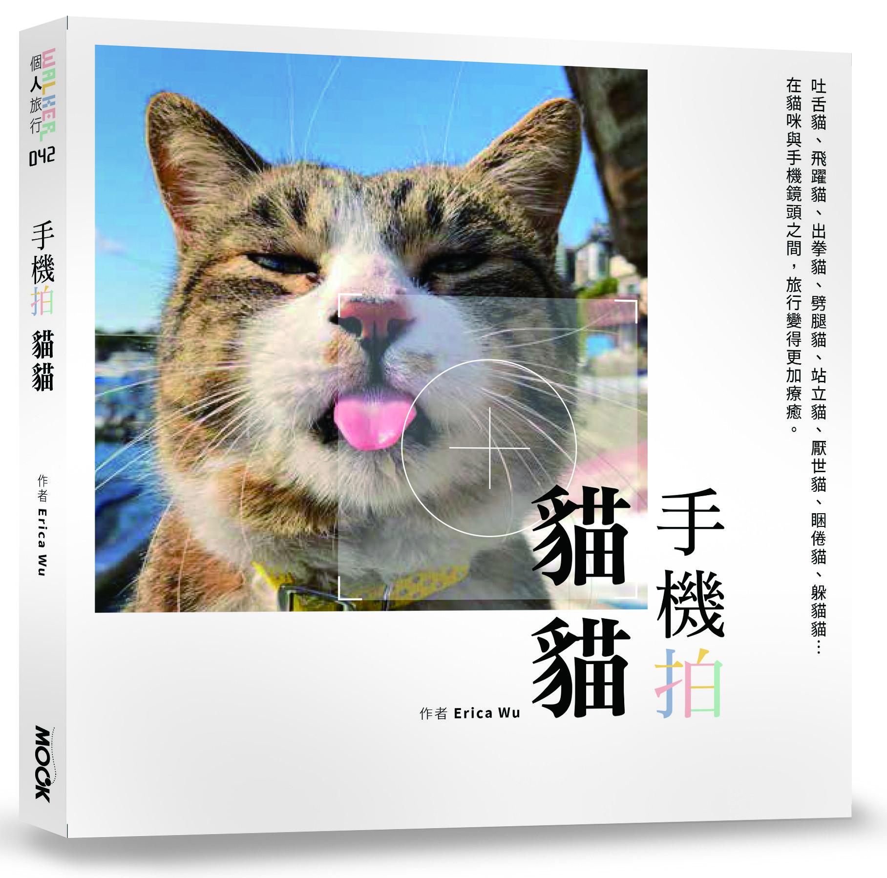 ▲▼書籍《手機拍貓貓》。(圖/墨刻出版提供,請勿隨意翻拍,以免侵權。)