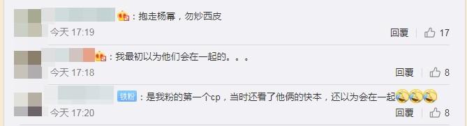 ▲▼網友看到馮紹峰、楊冪同框超興奮。(圖/翻攝自微博/新浪綜藝)