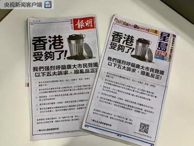 「熱愛香港的市民」提5大訴求