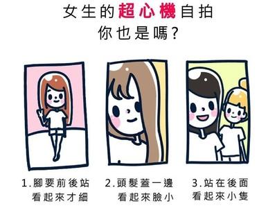 6個女孩們都懂的日常「秘密」!