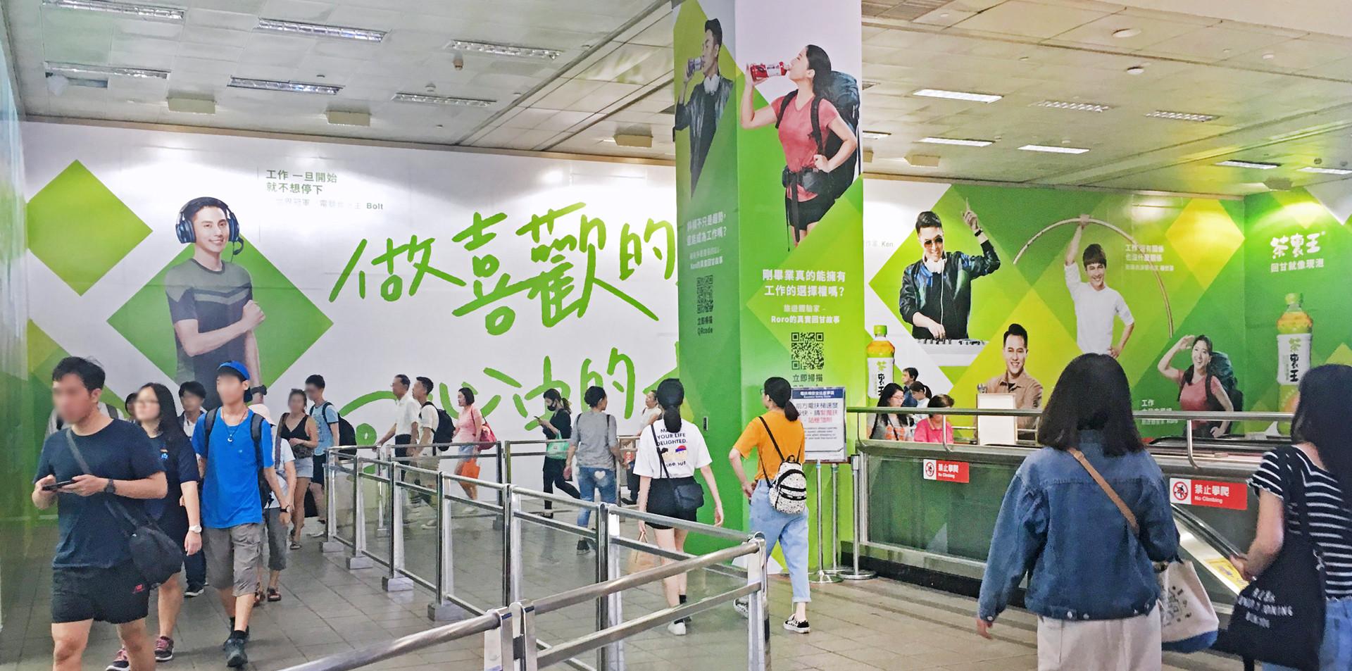 台北捷運廣告刊登  忠孝復興站 茶裏王