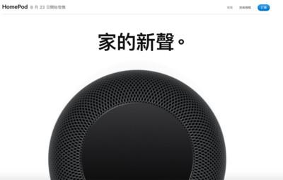 Apple HomePod 8/23開賣