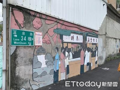 北投「阿信的告白巷」打造彩繪牆