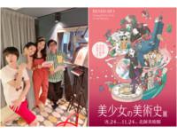 「美少女的美術史」展覽8/24推出!60位動漫名家作品+旺福語音導覽