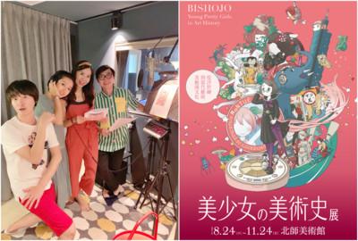 「美少女的美術史」展覽8/24推出