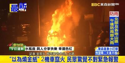 台中凌晨2機車起火 燒到剩骨架