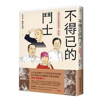 ▲不得已的鬥士:台灣安寧緩和醫療第一線紀實。(圖/臺灣商務印書館提供)