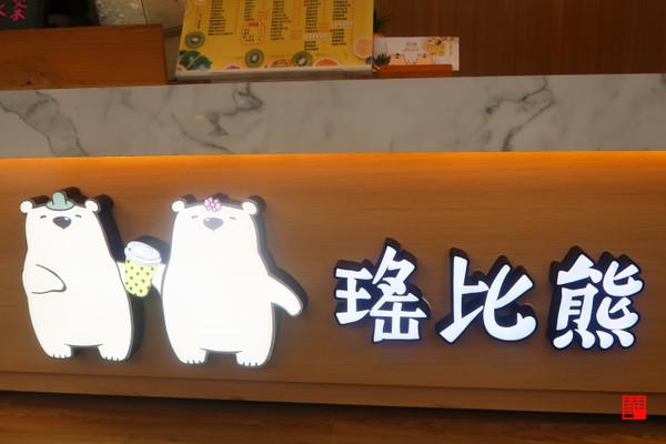 ▲▼YABI BEAR 瑤比熊水果‧冰沙專賣店。(圖/華少甫提供)
