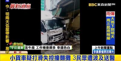貨車打滑撞進麵攤 3人受傷送醫