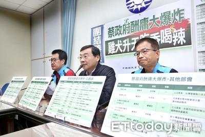 國民黨團公布蔡政府36人酬庸名單