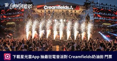 電音盛宴Creamfields奶油田贈票