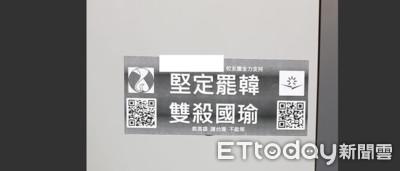 高捷廁所「雙殺國瑜」貼紙 署名2高中校友團