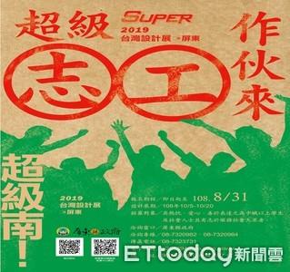 台灣設計展超級南 即日起召募志工
