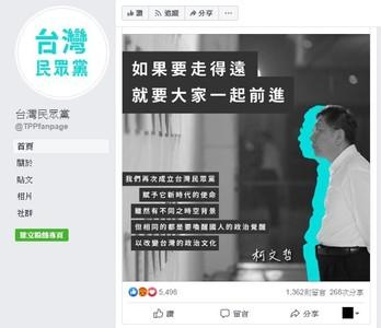 郭柯王結盟未解!台灣民眾黨「形象」靠你了
