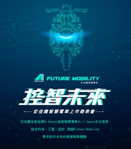 宏佳騰Ai-1 Sport電動機車將上市