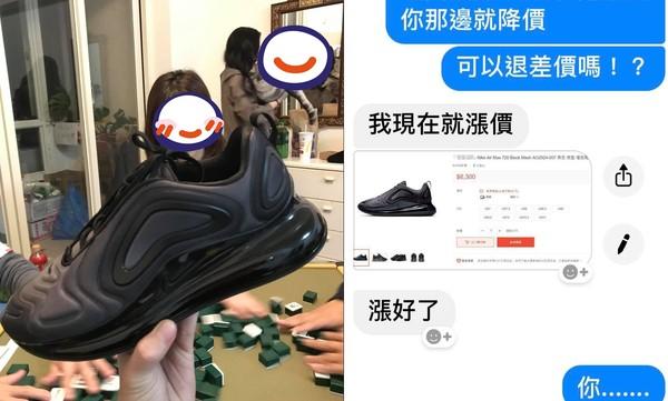 網拍買Nike Air Max鞋!他一收到貨就降價「氣炸討錢」 老闆神回...秒閉嘴