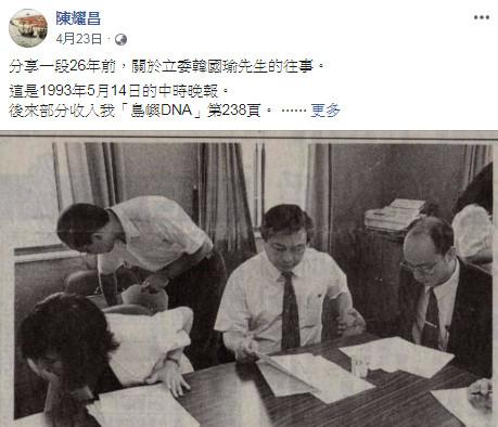 台大醫分享韓國瑜26年前故事 不顧政治色彩…堅推器官移植條例修正案