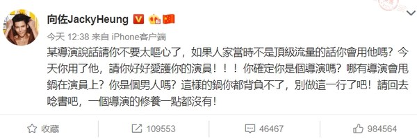 ▲《上海堡壘》導演自責「用錯鹿晗」 向佐轟噁心:你別做這行了。(圖/翻攝自微博/向佐JackyHeung)