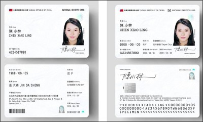 新式身分證有國旗、婚姻狀態 若排進議程「22日政院拍板」