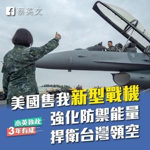 美國務院批准售台F-16V 蔡英文:將擴編聯隊