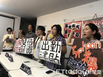 勞團爭取「防災假」! 勞工若在颱風天出勤要有交通津貼