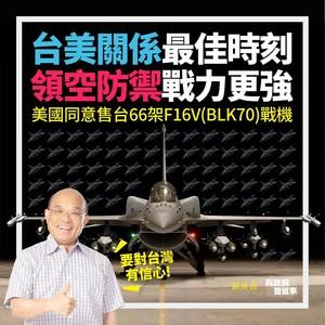 27年來重大外交成果!蘇貞昌:總統指示「軍購案政院編特別預算」