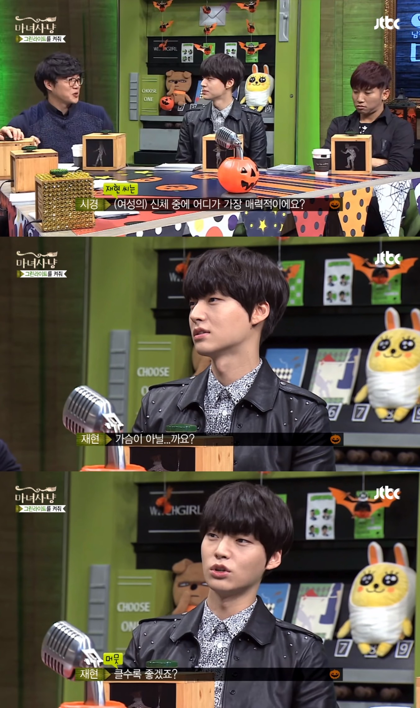 ▲安宰賢喜歡大胸部。(圖/翻攝自JTBC Entertainment YouTube)