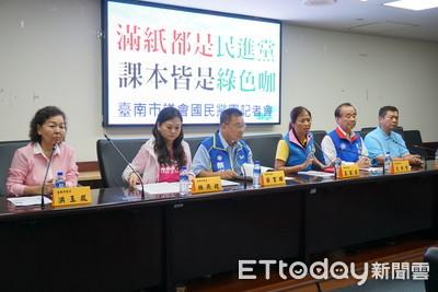 民進黨酒駕立委竟入公民教材 台南藍軍狂轟!