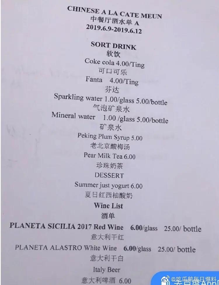 ▲《中餐廳3》菜單翻譯錯誤百出。(圖/翻攝自吃瓜鵝每日爆料微博)