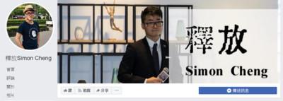 英領館職員鄭文傑 陸媒爆「嫖娼被拘」
