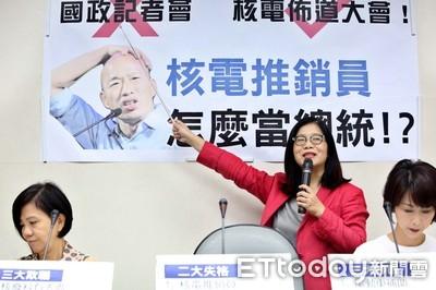 韓國瑜提重啟核四 管碧玲:國政記者會變核電佈道大會
